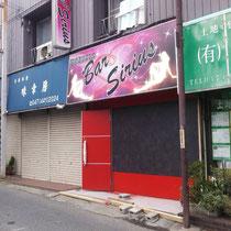 千葉県鎌ケ谷市看板製作 (有)サンフェローズ様 ガールズバーシリアス様 壁面看板リニューアル デザイン、制作、施工