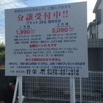 千葉県富里市看板製作 ㈱育栄様 分譲野立て看板 デザイン、制作、施工