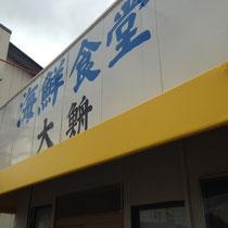 千葉県成田市看板製作 海鮮食堂 ダイキ様(㈱CCB様)カッティングシート施工 デザイン、制作、施工