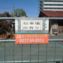 桐生市相生町5-144-38 駐車場 3