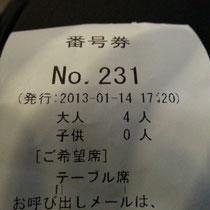 偶然にも同じナンバーの番号札(^^♪