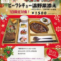 2016クリスマスメニュー作成