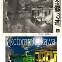 株式新聞 「黄金郷への道」1年2か月連載挿絵より