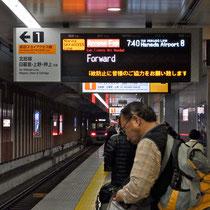 成田空港第二ビル駅でアクセス特急を待つ