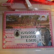 遺跡パスポート(三日間用)