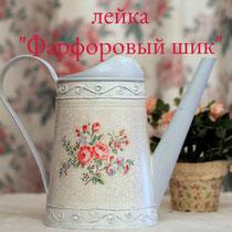 """лейка """"Фарфоровая"""""""
