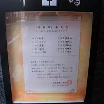 Die Speisekarte ist nur auf Japanisch.
