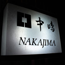 """Nakajima"" - Kein Sternerestaurant in Tokio ist so preisgünstig."