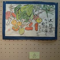 冬野菜=12期 岸野 貞子作