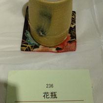 花瓶・抹茶碗=7期 山崎高三郎作