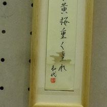 俳句=8期 藤木 和代作