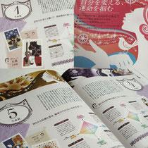 タロットイラスト:月刊KELLY