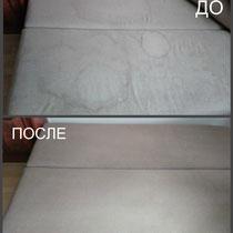 химчистка с выездом на дом в Москве и МО, результат ДО и ПОСЛЕ!