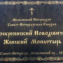На входе в монастырь