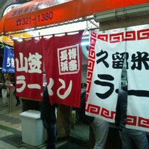 〆の定番!懐かしの阪急三宮駅西口前「山笠ラーメン」も健在♪