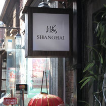 Shops in Tianzifang