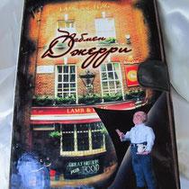 Упаковочная коробка с фото Лондонского паба