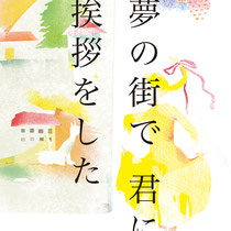 2018.01  DAZZLE Carta展用(詠み札)