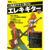 エレキギター教本表紙 ギター男女