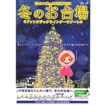JRポスターお台場 クリスマス年末年始