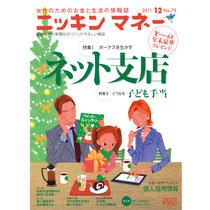 ニッキンマネー クリスマス家族