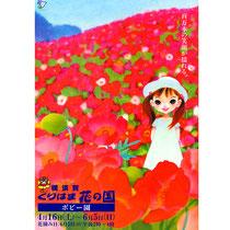 久里浜ポスター ポピー花園と少女