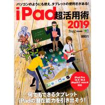 flick!ムック iPad超活用術2019