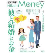 ニッキンマネー 家族結婚とお金