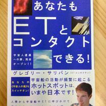 新刊本「あなたもETとコンタクトできる!」