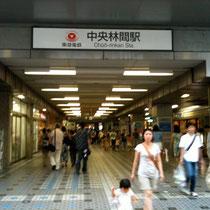 中央林間の駅