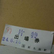 新幹線で「切符無い事件」発生!