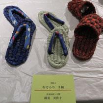 「布ぞうり3種」・江本松子