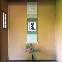 """Kalligraphie: """"Kunpu minami yori kitaru"""" (Der wohlduftende Wind kommt aus dem Süden) von Shôdô Harada Rôshi"""
