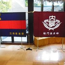 三田倶楽部旗・稲門倶楽部旗
