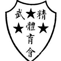 Wappen der Jing Wu Schule