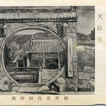 「天后宮」(1926 年、朝鮮美展特選)