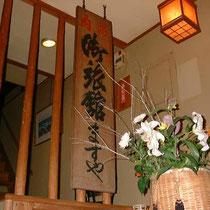 館内随所に生けられた生花は、女将自らせっせと生けてます。奥の看板は昭和初期から使ってます。