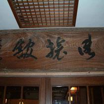 昭和初期の看板