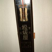 これは見ずらい、松坂屋寄贈の温度計、なんだか、もらい物ばかりですね、、