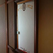 2F 廊下 ユニオンビール寄贈の鏡(1933頃) サクラビール 寄贈の鏡(1943)等 いまだに使ってます。