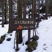 山頂まで3Kの看板(分岐点です)