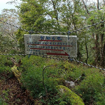 P735地点(この先横道コースは大きく崩れているという看板)
