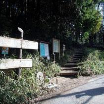 清水山への登り口から