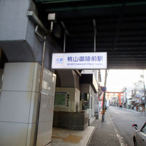 出発はここ近鉄桃山御陵前駅から