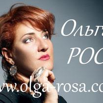 Ольга Роса