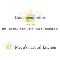重ね煮健康料理教室 megu's natural kitchen様