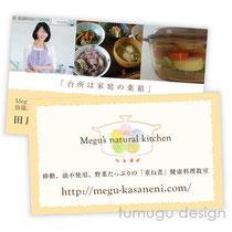 鎌倉 重ね煮料理教室 megu's natural kitchenさま