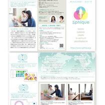 商品リーフレット|オンラインセラピーSphique様
