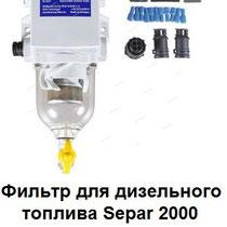 Фильтр для дизельного топлива Separ2000