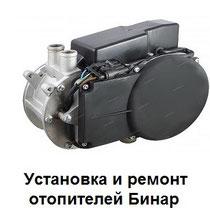Установка и ремонт отопителей Бинар